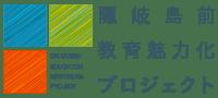 隠岐島前教育魅力化プロジェクト ホーム