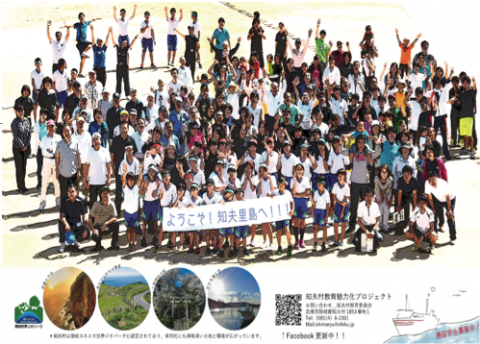 知夫村 教育魅力化の取り組み