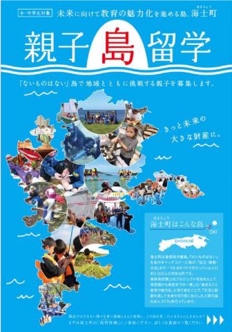 親子島留学
