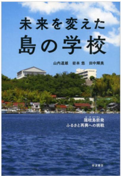書籍 未来を変えた島の学校