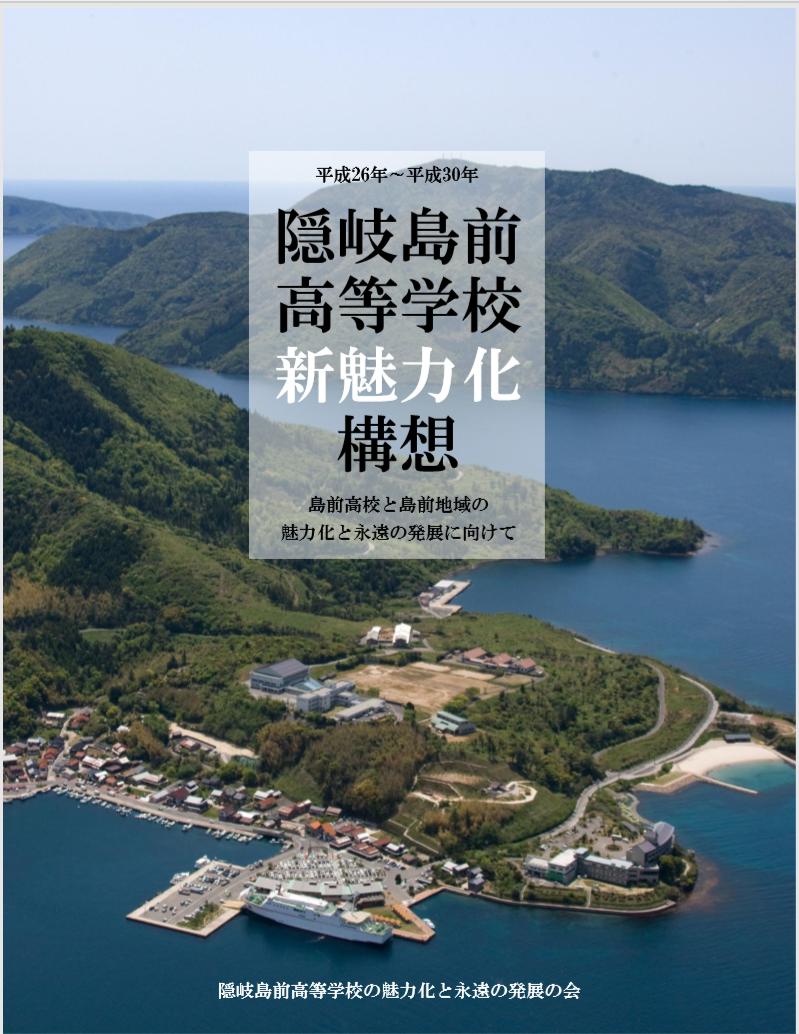 書籍 隠岐島前高等学校新魅力化構想